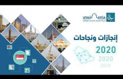 Embedded thumbnail for إنجازات ونجاحات 2020