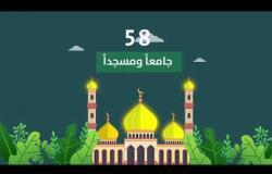 Embedded thumbnail for تقرير الختامي لمبادرة حقوق المسجد