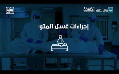 Embedded thumbnail for إجراءات مكافحة العدوى في مغاسل الموتى