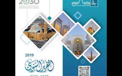 Embedded thumbnail for نجاحات وانجازات 2019 - مقطع قصير